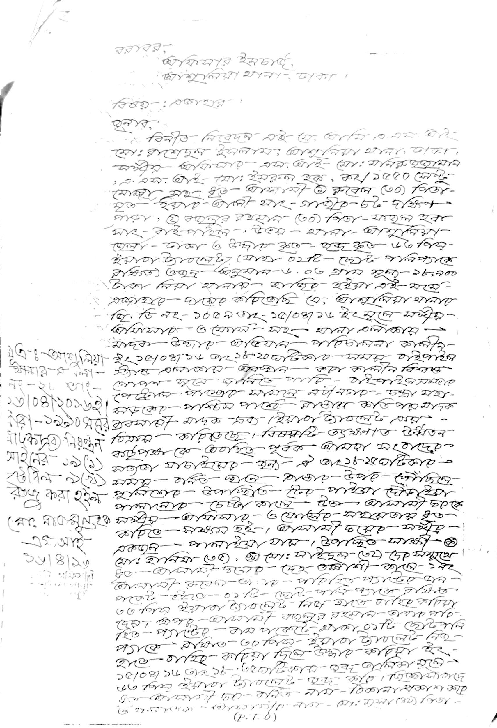 Savar ashulia mamla pic 1 18.04.16