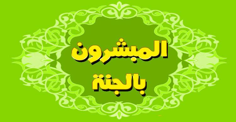 Ashara-E--Mobashshara-Top20160525072651