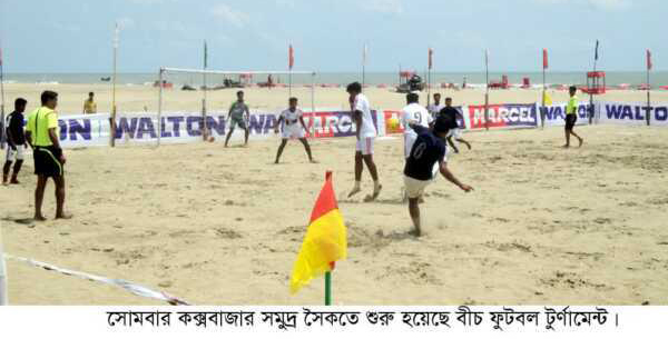 COXSBAZAR-SPORTS-NEWS-PIC-16-05-2016_1