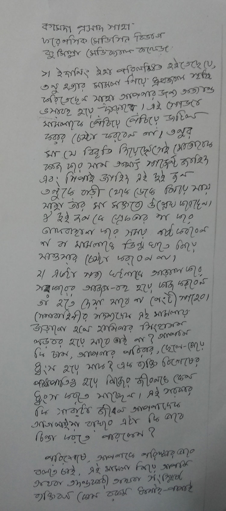 Comiila-letter20160524105027