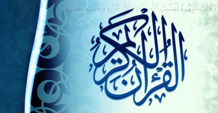 Quran-Top20160504094405