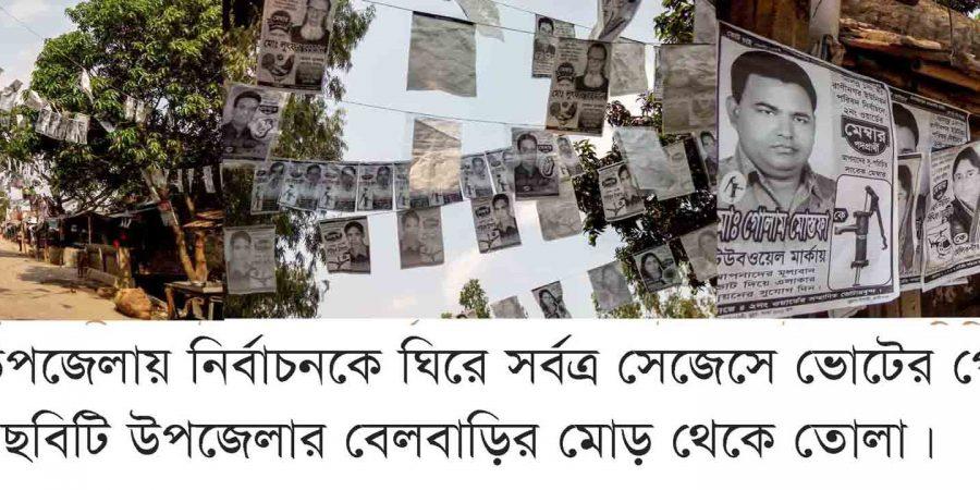 Raninagar Pic Postar UP Nirbachon
