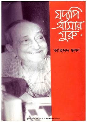 jaddaypi-amar-guru-ahmed-sofa