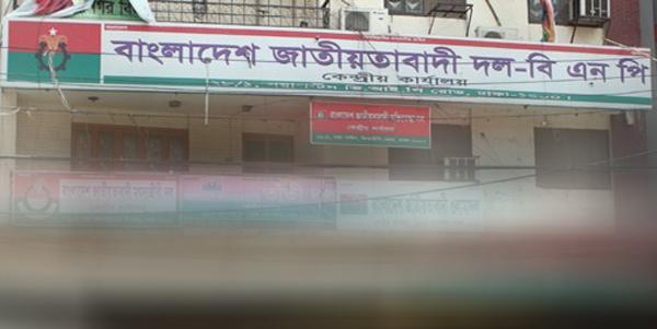 BNP_Nayapaltan_Office_853411890