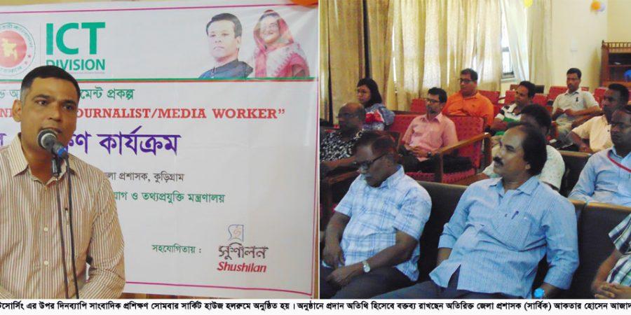 Kurigram Journalist Training Photo-(02), 06-06-16
