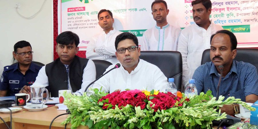 Natore) ICT Minister Zunaid Ahmed Palak News & Picture 04.06.16