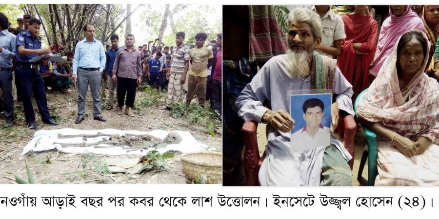 Picture Death Body Naogaon (1)