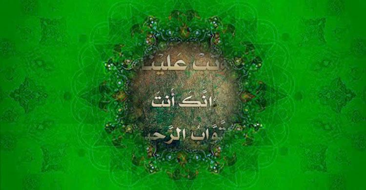 Tawbah-Top20160604053205