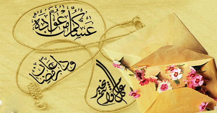 Eid-Top20160704124342