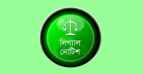 Legal-Notice20160725153543