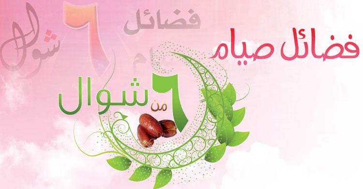 Shawal-Rojar-Opokarita-Top20160708071300