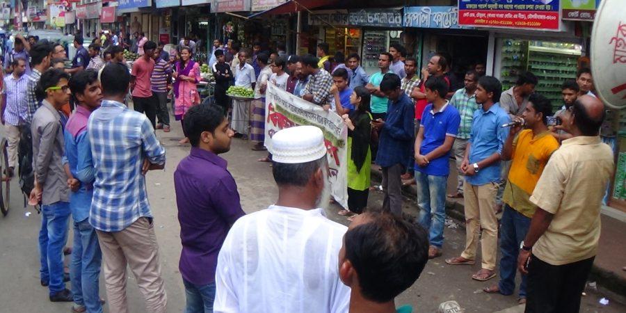protest moulvibazar (2)