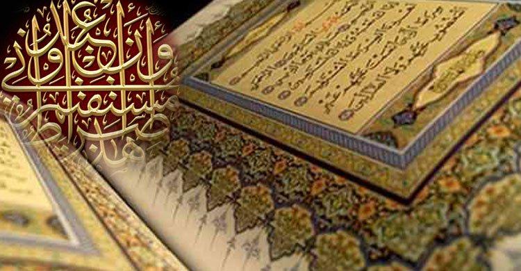 Quran-Top20160806133803