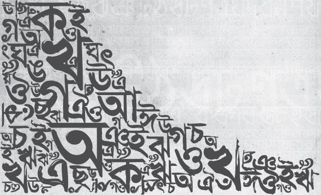 বাংলা সাহিত্যে