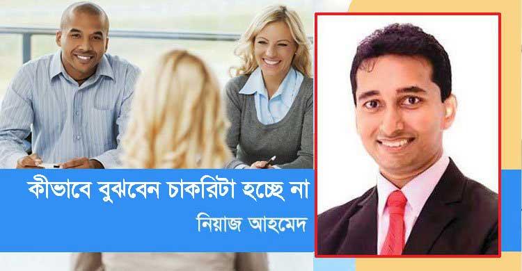 job-interview-pic20161010122612