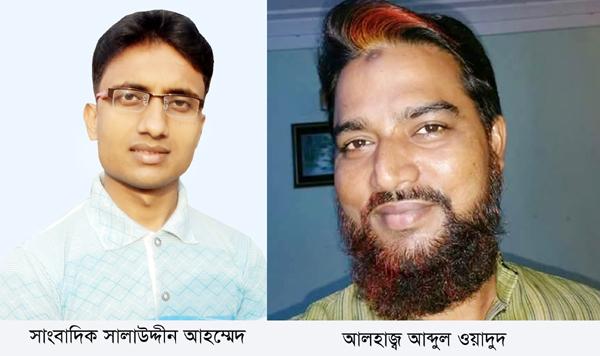 salauddin-and-haji