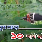 our-news-bd-10